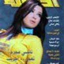 nancy-al' hasna
